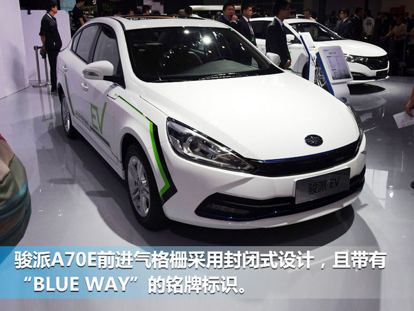 天津一汽规划SUV等3款电动车 首款7月上市-图2