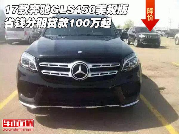 17款奔驰GLS450美规版 省钱贷款100万起_奔