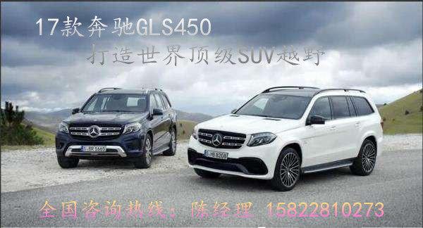 进口奔驰GLS450报价 钜惠风暴起航大清仓-图1