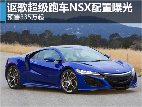 讴歌超级跑车NSX配置曝光 预售335万起-图1