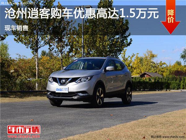 沧州逍客购车优惠高达1.5万元 现车销售-图1