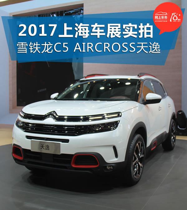 上海车展 雪铁龙天逸C5 AIRCROSS实拍-图1