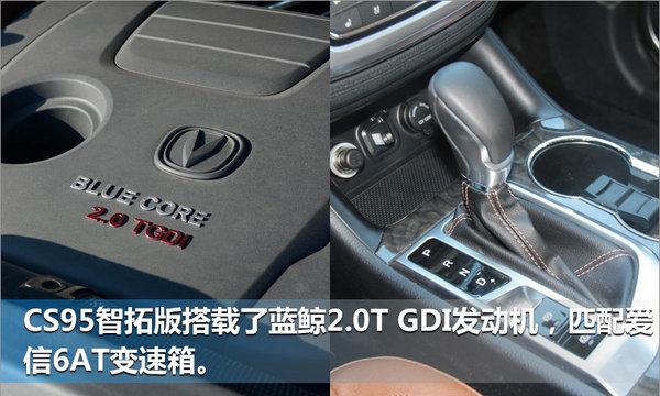 长安CS95智拓版车型正式上市 售18.28万元-图7