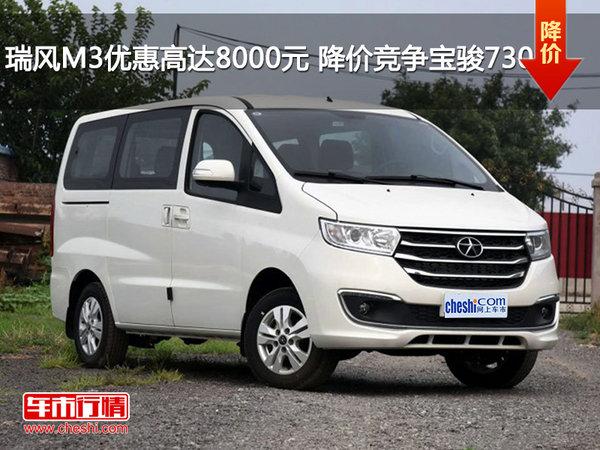 瑞风M3优惠高达8000元 降价竞争宝骏730-图1