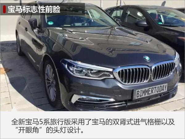宝马全新5系旅行版实车曝光 3月7日首发-图1
