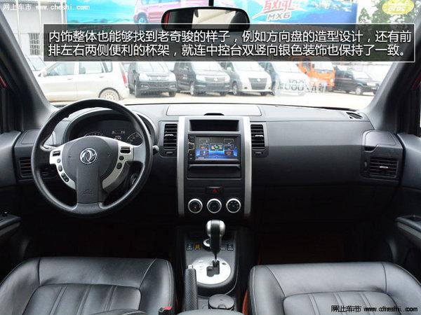 东风风度MX6购车直降0.2万元 现车充足-图6