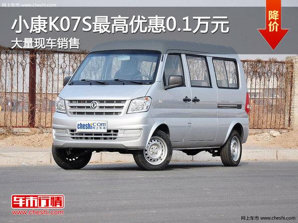 小康K07S购车优惠高达0.1万元 现车充足-图1