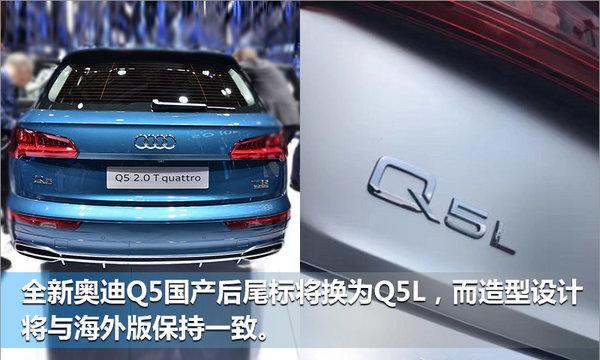 奥迪新一代Q5明年国产-轴距加长 尺寸接近Q7-图2