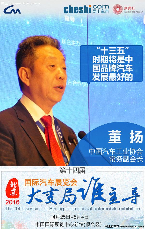 第五届中国品牌汽车领袖峰会在京召开-图2