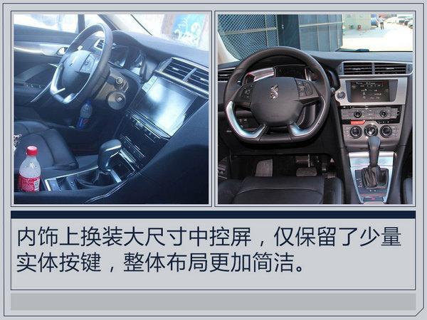 DS四款新车将于10月份上市 外观换新/配置提升-图7