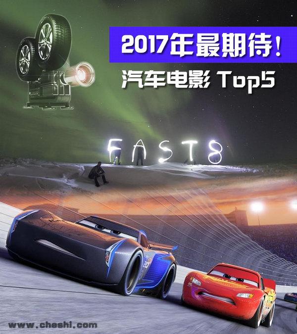 速8/变5领衔 2017最期待的汽车电影Top5-图1