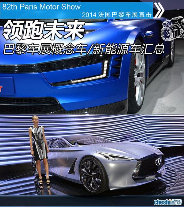 混动超跑/电动三轮 巴黎10款概念车齐发
