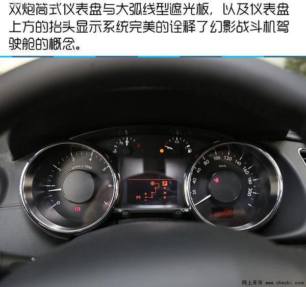 兼备多重表现 全新东风标致 3008试驾-图3