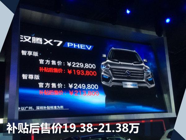 汉腾X7三擎混动版正式上市 19.38万元起售-图2