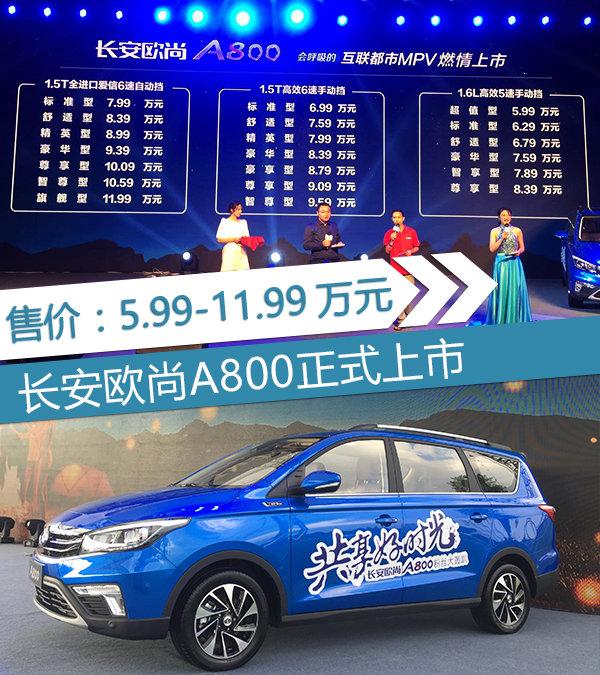 售价5.99-11.99万 长安欧尚A800今日上市-图1