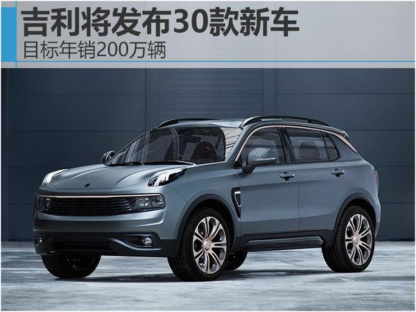 吉利将发布30款新车 目标年销200万辆-图1