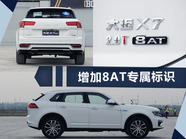 下周5款新车集中上市 SUV车型占8成(多图)-图14