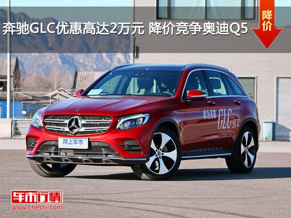 奔驰GLC优惠高达2万元 降价竞争奥迪Q5-图1