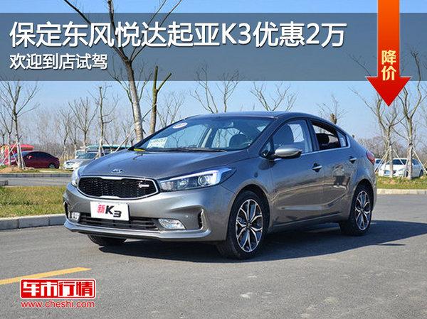 起亚K3优惠2万元 降价竞争北京现代领动-图1