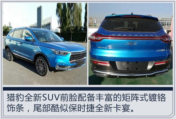 猎豹将推出首款紧凑型7座SUV 搭载宝马发动机-图5