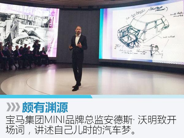 MINI/劳斯莱斯发布概念车 透露未来方向-图2