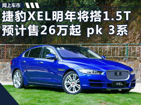捷豹XEL明年将搭1.5T-预计售26万起 pk 3系-图1
