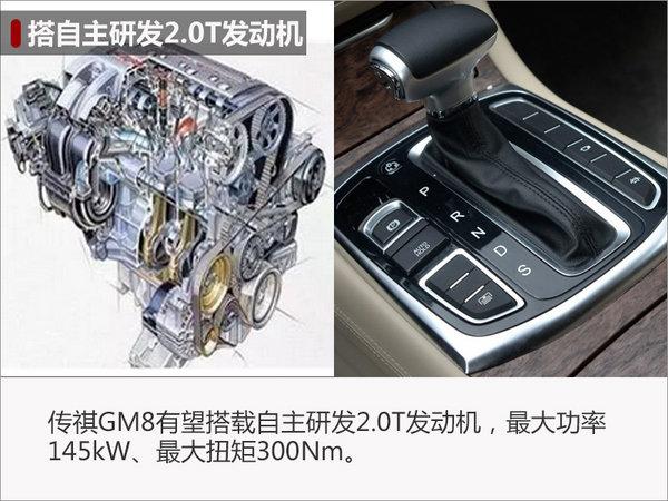 广汽传祺MPV-GM8将上市 竞争别克GL8-图1