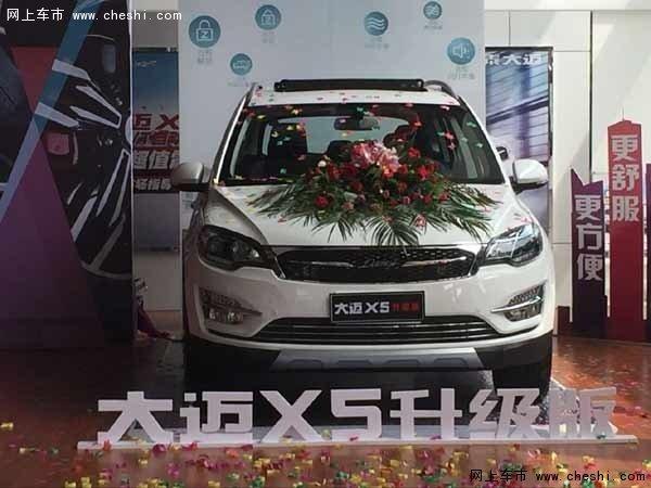 众泰大迈X5升级版 宁夏锦泰翔店隆重上市-图1