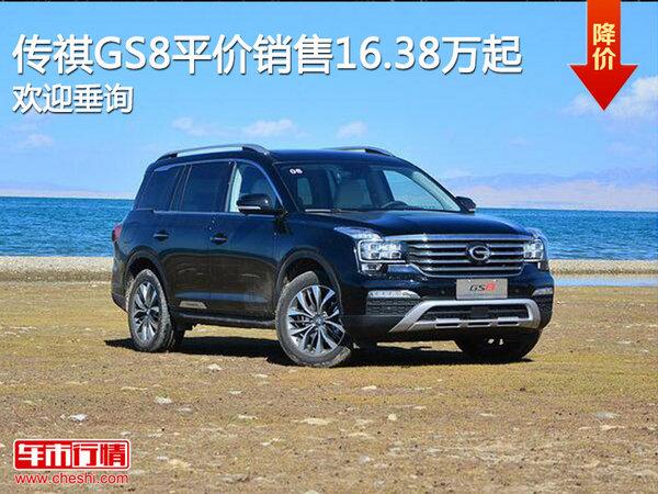 传祺GS8平价销售16.38万起竞争汉兰达-图1