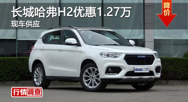 广州长城哈弗H2优惠1.27万 现车供应-图1