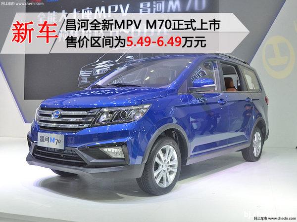 昌河 M70正式上市  售5.49-6.49万元-图1