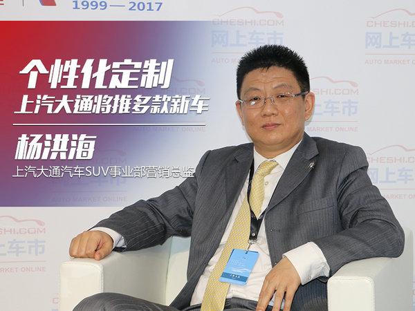 杨洪海:个性化定制 上汽大通将推多款新车-图1