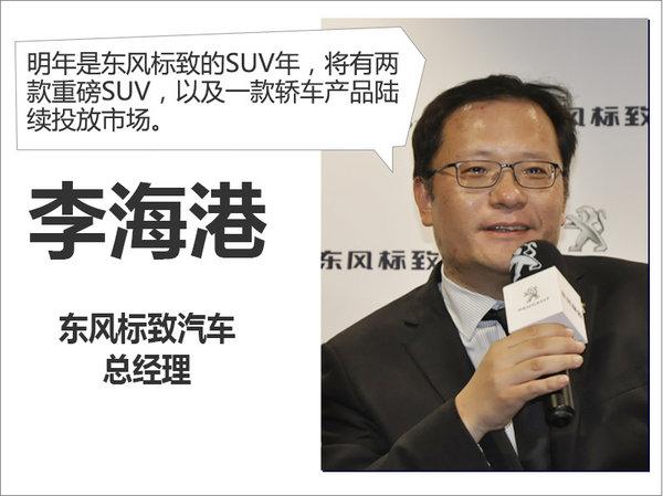 东风标致规划三款新车 2017将成SUV年-图2