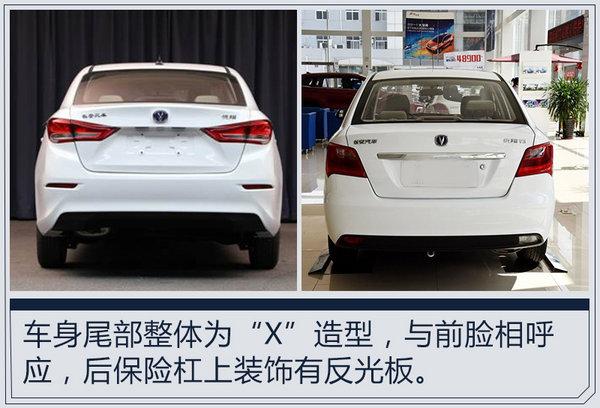 长安将推出全新一代悦翔 搭载1.4L/1.5L发动机-图3