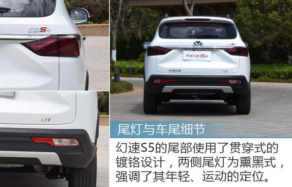 """这个SUV长得有点""""雷克萨斯"""" 试驾幻速S5 1.3T-图7"""