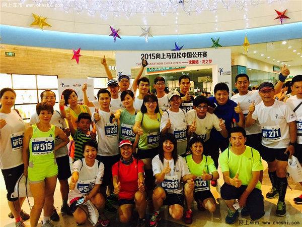 2015向上马拉松中国公开赛沈阳站开赛