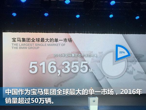 华晨宝马董事长吴小安:宝马将引进更多新产品-图3