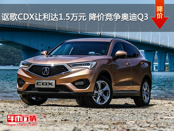 讴歌CDX让利达1.5万元 降价竞争奥迪Q3-图1