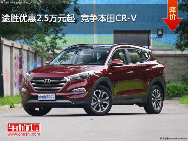 途胜优惠2.5万元起  竞争本田CR-V-图1
