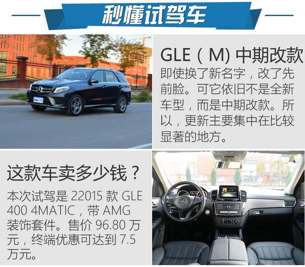 换名字换妆容的改款 奔驰GLE400怎么样-图3