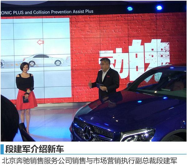 奔驰全新轿跑SUV上市 售49.6-63.8万元-图2