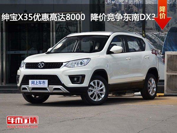 邢台绅宝X35优惠0.8万 降价竞争东南DX3-图1