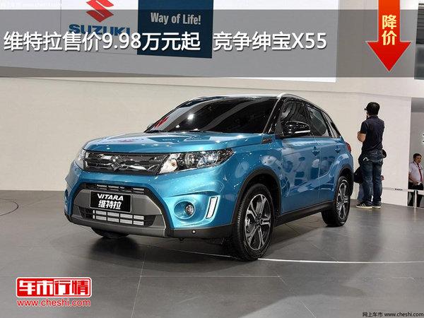 维特拉售价9.98万元起  竞争绅宝X55-图1