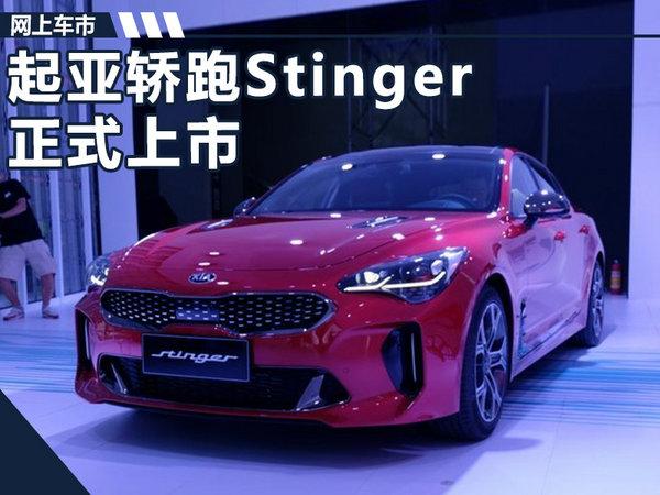 起亚轿跑Stinger正式上市 售万元-图1