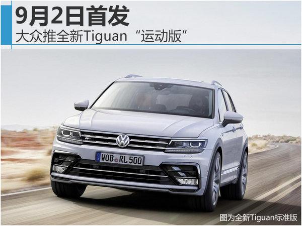 """大众推全新Tiguan""""运动版"""" 9月2日首发-图1"""