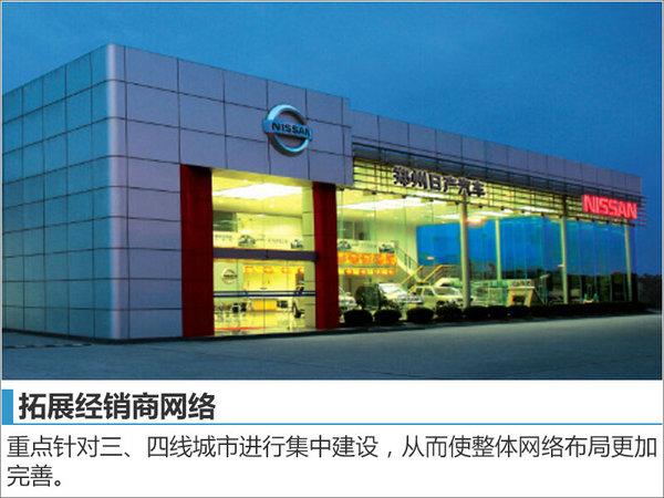 郑州日产战略转型 将着力拓展经销商网络-图1
