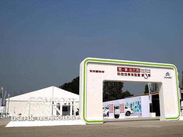 东风雪铁龙科技创享体验营 第3季成都站-图1