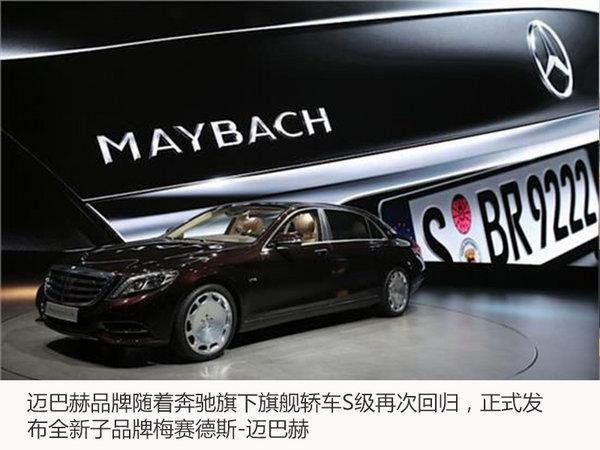 时至今日,迈巴赫品牌随着奔驰旗下旗舰-什么 这七家车企竟然统统与