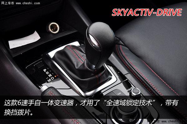 有了高效率的发动机,同样需要搭配合适的变速器,所以SKYACTIV系列变速器同样是SKYACTIV技术(创驰蓝天技术)的重要组成部分。该技术的自动变速器(SKYACTIV-DRIVE)优化了液力变矩器锁止离合器,并且尽可能扩大了离合器锁止的工况范围,优化了自动变速器车型的油耗;该技术的手动挡(SKYACTIV-MT)变速器的改进重点放在变速器结构的轻量化上面,SKYACTIV-MT除了重量减小,尺寸也更为紧凑,变速器的手感也更佳,能给驾驶者更好的驾驶感受。