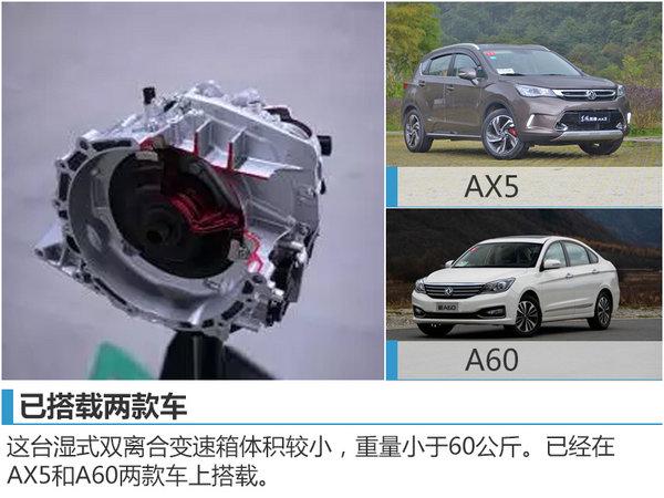 东风风神AX7推DCT车型 竞争哈弗H6-图-图3